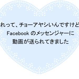 Facebookのメッセンジャーにアヤシイ動画が送られてきました。