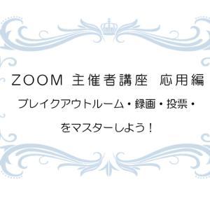 満席につきキャンセル待ち・別日希望の希望を受付します~ZOOM主催者講座・応用編