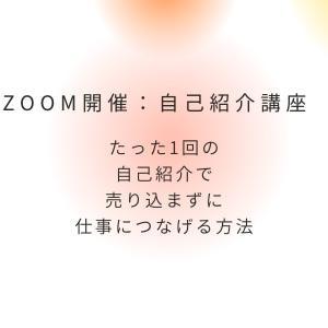 【残2】ZOOM開催:自己紹介講座~たった1回の自己紹介で売り込まずに仕事につなげる方法