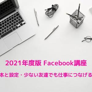 Facebook広告・Facebookページ・グループページ・イベントページとは?