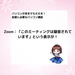 Zoom:「このミーティングは録音されています」という表示と英語音声が!