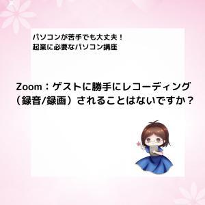 Zoom:ゲストに勝手に 録音/録画 されることはないですか?