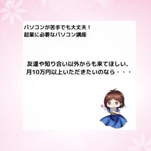 友達や知り合い以外からも来てほしい、月10万円以上いただきたいのなら…