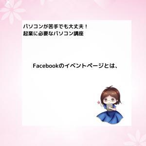 Facebookのイベントページとは?メリットとデメリット。