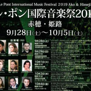 ル・ポン国際音楽祭