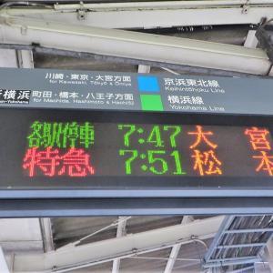 特急はまかいじ号で松本へ。
