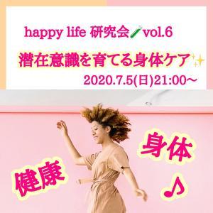 happy life 研究会vol.6潜在意識を育てる身体ケア