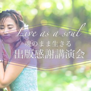 【ご案内】12/5出版感謝講演会@山形