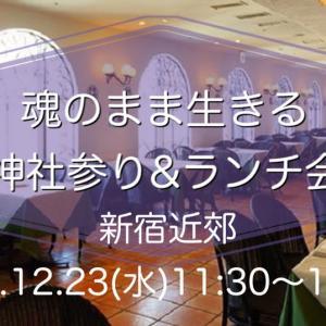 【ご案内】新しい時代の幕開けランチ会