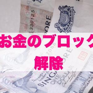 【clubhouse】12次元波動調整でお金のブロック解除!