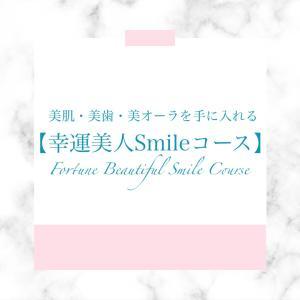 New!【幸運美人Smileコース】8月開講♡