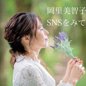 岡里美智子のSNSを見てみる