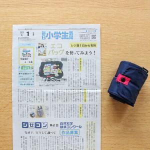 今月からの我が家のエコバッグ事情・選び方&使い方。毎日小学校新聞に掲載されました。
