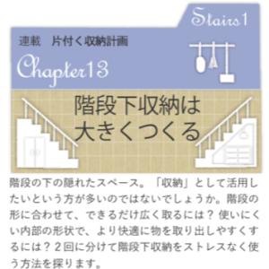 【コラム】階段下収納&映画『コンフィデンスマン.jp』観てきました!