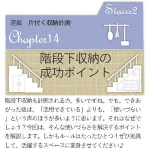 【コラム】階段下収納の成功ポイント