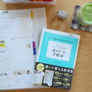 自作手帳が『私のノート、手帳術』に掲載されました。