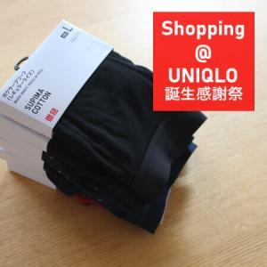 UNIQLO誕生感謝祭で2年に1度の買い替え&楽天ブラックフライデーお買い物