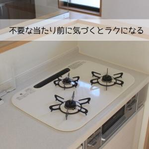 【キッチン掃除】不要な当たり前に気づくとラクになる