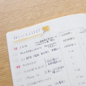 【楽天】ほしいものリストを書いてみたら…2月のお買い物リスト