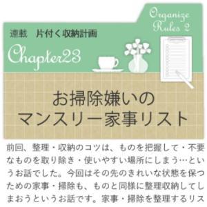 【コラム】お掃除嫌いのマンスリー家事リスト 無料配布中です!