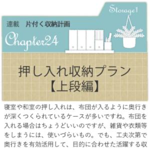 【コラム】押し入れ収納プラン(上段編)