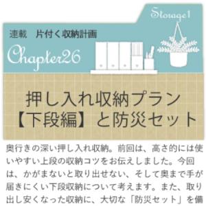 【コラム】押し入れ収納プラン(下段編)1番大事なのは〇〇〇!