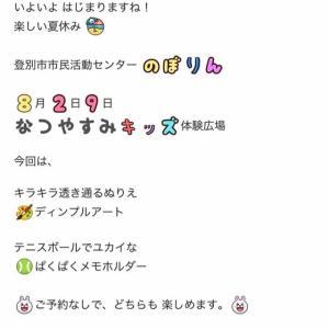 のぼりん夏休み体験広場