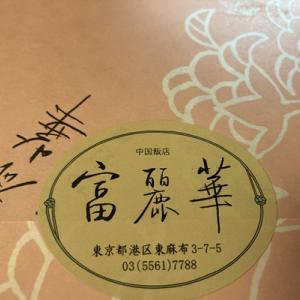 中国飯店富麗華の「月餅」が届きました~♪