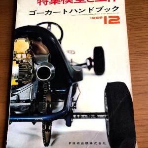 雑誌「特集模型と工作 ゴーカートハンドブック1966年12月号 」 買取