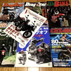 バイク雑誌・ムック本(ドラッグスターオンリー・CBX400F・60年代バイク等) 買取
