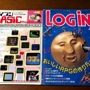 パソコン・ゲーム関連雑誌(マイコンBASICマガジン・月刊ログイン) 買取