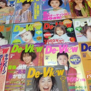 雑誌「月刊デ・ビュー De-view」「オーディション Audition」 買取