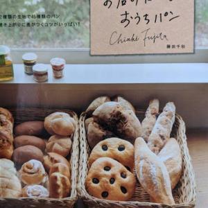 久しぶりに焼いたパン