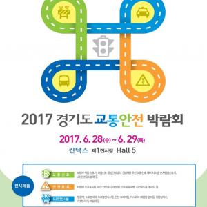 広報団時代遡りの旅。2017京畿道交通安全博覧会