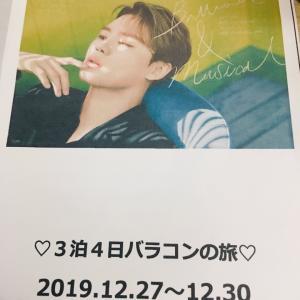 12月韓国旅行②/東横イン朝食/新韓銀行/新世界免税店