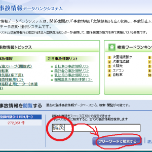 【「鍼灸」事故情報サイト】事故情報データーバンクシステム