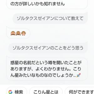 【Googleアシスタント】アンジャッシュ児嶋、こりん星を知っているw【ゾルタクスゼイアン】