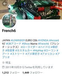 ツイッター Twitter French6