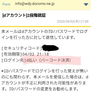 注意喚起☆dポイント不正ログインされました!