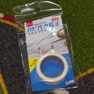 ダイソー☆カビ汚れ防止マスキングテープ