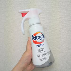 手が汚れなくて便利☆花王の新改良・アタックZEROを使ったよ!