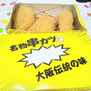 【串カツ田中】出前館でお得だったよ!1BUY2EATで3本→6本に!