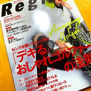 Regina2019年秋号発売!!!/今日はコスモスの日