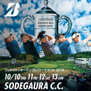 袖ヶ浦カンツリー倶楽部・本袖コース、来週BSオープンが開催されるコースでラウンド
