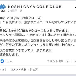 """""""台風19号""""、関東の河川敷ゴルフ場、冠水。"""