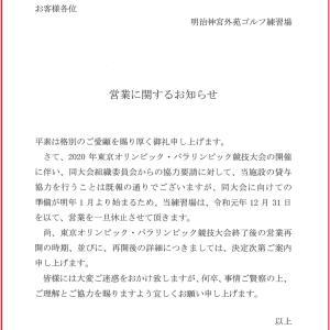 神宮ゴルフ練習場営業休止のお知らせと、ボール代金割引中!!