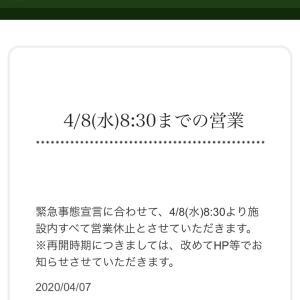 パパのオフィスが明日から閉鎖になるらしい、、、東京の練習場全閉鎖!?