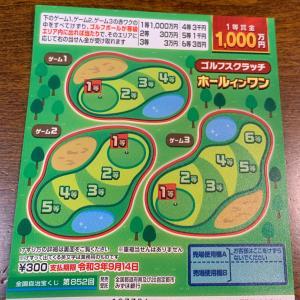 ゴルフスクラッチで、あなたに1000万円当たるかも❤︎