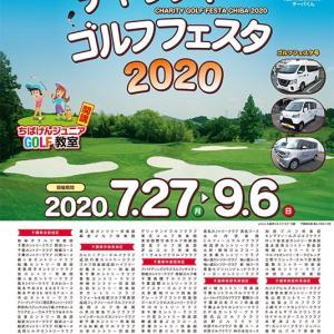 千葉ゴルフフェスタ、予約最難関のコースの為にNEWウエア購入。