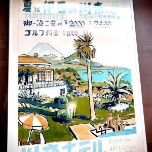 川奈ホテルに行ってきました!!日本のクラッシックホテル。
